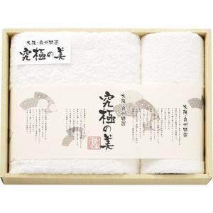 バスタオル&フェイスタオル 大阪・泉州 究極の美 50%割引 ギフト 内祝い