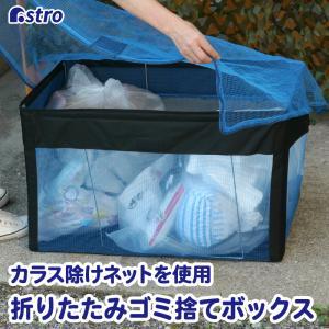 アストロ ゴミネット ボックス ブラック×ブルー カラス除け 屋外ゴミ収納庫 折りたたみ 001-03 【大口注文対応可(在庫要確認)】 1storage