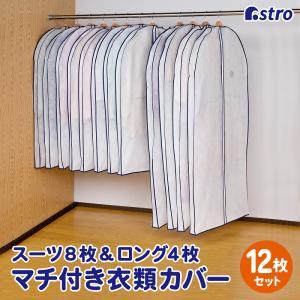 商品名:マチ付カバー 12枚組 カラー:ホワイト 材質:ポリプロピレン、ポリエチレン サイズ:スーツ...