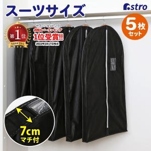 洋服カバー 不織布 5枚組 マチ付 厚手 黒 スーツサイズ 型崩れ防止 衣類カバー 衣装カバー ほこり除け 通気性良好 アストロ 110-45 1storage