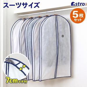 商品名:マチ付スーツ用カバー 5枚組 カラー:ホワイト 材質:ポリプロピレン、ポリエチレン サイズ:...