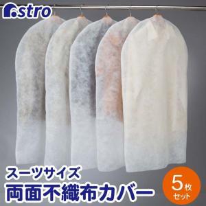 商品名:両面不織布カバー スーツ用 5枚組 カラー:ホワイト 材質:ポリプロピレン サイズ:約幅60...