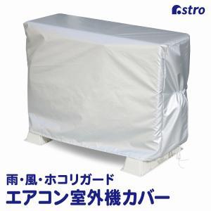 エアコン室外機用カバー 撥水加工