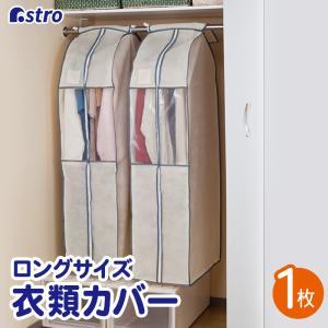 ●サイズ:約幅35×奥行60×長さ135cm ●材質:本体/ポリプロピレン、透明窓/ポリエチレン ●...