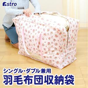 アストロ 羽毛布団収納ケース 持ち手付  花柄 不織布製 羽毛布団の汚れガード ダブル収納可 135-03の写真