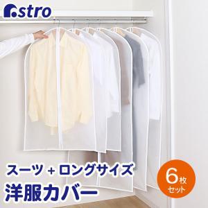 洋服カバー 半透明 EVA素材 6枚組 スーツ3枚&ロング3枚 洗える 防湿 ほこり除け 衣類カバー 衣装カバー アストロ 171-18 【大口注文対応可(在庫要確認)】 1storage