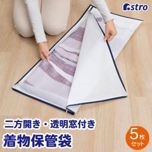 着物収納ケース 5枚組 2方開き 不織布製 ファスナー付 たとう紙 通気性 保管袋 アストロ 173...