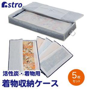 着物保管ケース 保管袋5枚セット 着物保管 たとう紙 通気性 不織布製 アストロ 173-04