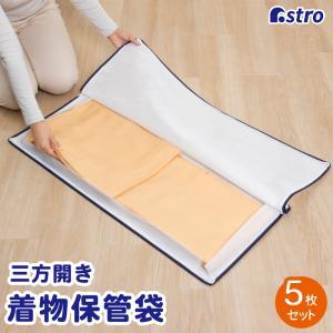 着物保管袋 5枚組 不織布製 3方開き ファスナー付き たとう紙 通気性 アストロ 収納ケース 17...
