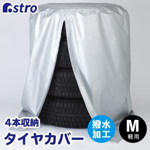 アストロ タイヤカバー Mサイズ(約直径65×高さ90cm) 4本収納 シルバー 撥水加工 防塵 劣化防止 190-04 【大口注文対応可(在庫要確認)】 1storage