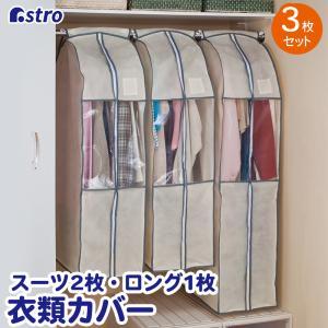 衣類カバー まとめて収納 不織布製 3枚組 (スーツ2枚・ロング1枚)ベージュ 防虫ポケット付 クローゼット 通気性良好 アストロ 600-22 1storage