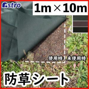 アストロ 防草シート 1×10m 耐候年数3年 農業  園芸 農用シート 高耐候性 通水性良好 ガーデニング 602-20|1storage