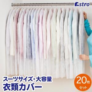 洋服カバー 不織布 20枚組 スーツサイズ 衣類カバー 衣装カバー ほこり除け 通気性良好 切って長...