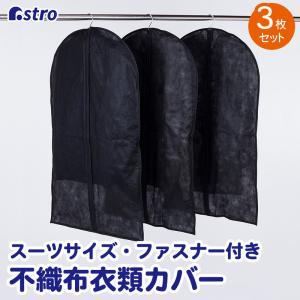 洋服カバー 3枚 スーツサイズ 黒 両面不織布 前開きファスナー 底までカバー 605-15 アスト...