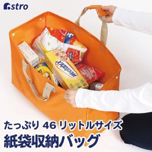 収納 バッグ オレンジ 内側撥水加工 大容量 46Lサイズ 底板付 【大口注文対応可(在庫要確認)】 1storage