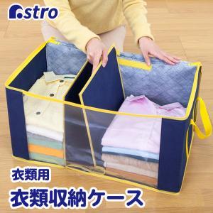 収納ケース 衣類収納 不織布製 仕切りが調整できる しっかり自立 収納袋 通気性良好 ほこり除け ア...