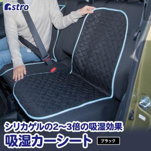在庫限り アストロ カーシート 黒 車のシート用 吸湿機能付き 繰り返し使用可能 ダブルメッシュ・不織布 607-22 1storage