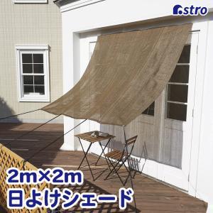 風通しの良い日よけ サンシェード 幅広2m×2mワイド ブラウン 濃茶 608-10 【大口注文対応...