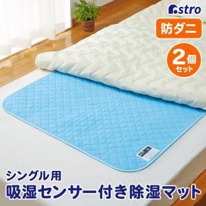 アストロ 除湿シート 2枚組 シングルサイズ ブルー 強力吸湿 防ダニ 繰り返し使える 湿度センサー付 614-59 【大口注文対応可(在庫要確認)】|1storage