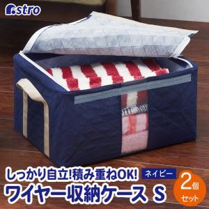 収納ボックス 窓付き 2個組 スタッキング ワイヤー式で畳んで収納 収納ケース 衣装ケース アストロ 620-13 【大口注文対応可(在庫要確認)】 1storage