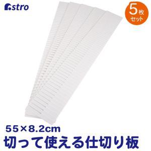 アストロ 仕切り板 5枚組 約55×8.2×0.2cm ホワイト 引き出し 収納ボックス 小物 整理 整頓 カット可能 711-20 1storage