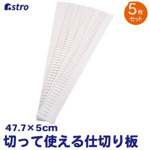 アストロ 仕切り板 5枚組 約47.7×5×0.2cm ホワイト 引き出し 収納ボックス 小物 整理 整頓 カット可能 711-21 1storage