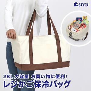 在庫限り アストロ レジカゴバッグ 約28L アイボリー×ブラウン 保冷バッグ エコバッグ ショッピングバッグ 大容量 820-13 1storage
