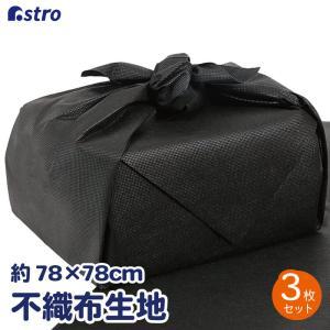 不織布生地78×78cm ブラック 3枚組|1storage
