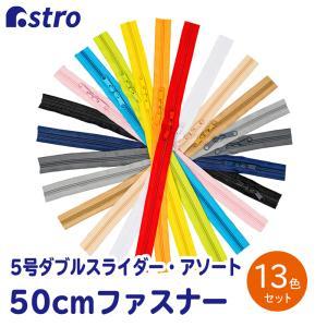 アストロ 樹脂ファスナー 13色カラー アソート 5号サイズ 両開きダブルスライダー 止具なし 手芸用品 ハンドメイド 布小物 888-14|1storage