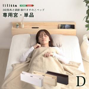 ホームテイスト MP-01D-NA パイン材脚付きすのこベッド リリッタ専用宮単品(ダブル用) (ナチュラル) (MP01DNA)の商品画像|ナビ