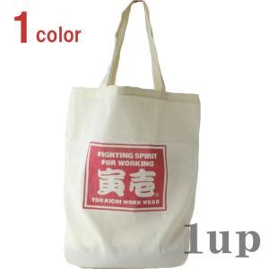 寅壱 作業服 作業着 0009-918 コットンバッグ 綿100% 「フリーサイズ」|1up
