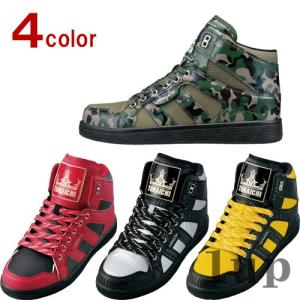 寅壱 安全靴 0107-965 セーフティースニーカー(ミッドカット) 「24.5cm-27cm」|1up