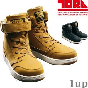 寅壱 安全靴 0279-961 寅壱ワークブーツ 「24.5cm-27cm」|1up