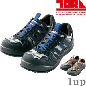 寅壱 安全靴 0282-964 セーフティースニーカー 「24.5cm-28cm」|1up