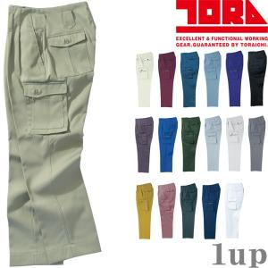 寅壱 作業服 作業着 2530-207 ツータックパワー カーゴパンツ「70cm-85cm」(作業ズボン 年間)|1up