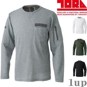 寅壱 作業服 作業着 5761-617 長袖クルーネックTシャツ 「4L」|1up