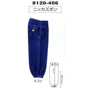 寅壱 作業着 鳶服 8120-406 ニッカズボン 綿100% 「73cm〜85cm」|1up