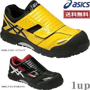 【在庫処分・現品限り】アシックス 安全靴 FCP101 ウィンジョブCP101 (アシックス 安全靴) 1up