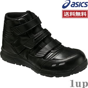 【在庫処分・現品限り】 安全靴 アシックス FCP501 ウィンジョブCP501 (アシックス ハイカット 安全靴) 1up