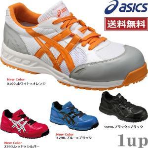 【在庫処分・現品限り】アシックス 安全靴 FIS33L ウィンジョブ33L (アシックス 安全靴) 1up