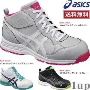 【在庫処分・現品限り】アシックス 安全靴 FIS35L ウィンジョブ35L (アシックス ハイカット 安全靴)|1up