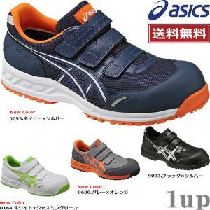 【新色】【送料無料】アシックス 安全靴 FIS41L ウィンジョブ41L (アシックス 安全靴) 1up