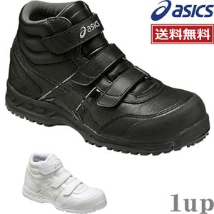 【在庫処分・現品限り】 安全靴 アシックス FIS53S ウィンジョブ53S (アシックス ハイカット 安全靴) 1up