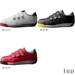 安全靴 ディアドラ アイビス (IBIS) 1up