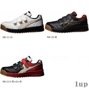 安全靴 ディアドラ ロビン (ROBIN) JPSA規格 A種合格 プロテクティブスニーカー 1up