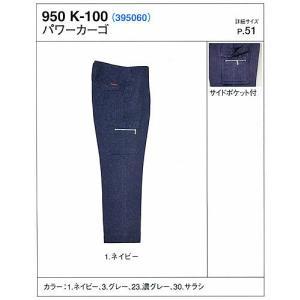 関東鳶 作業着 950 K-100 パワーカーゴ 綿100% 「73cm〜88cm」(395060 年間)|1up