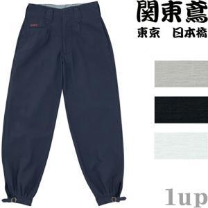 関東鳶 作業着 950 N-110 ニッカ(股下78cm) 綿100% 「105cm」(395000 鳶衣料 年間)|1up
