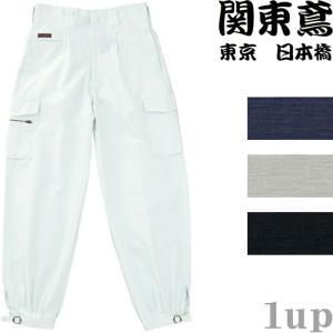 関東鳶 作業着 950 N-210 カーゴニッカ 綿100% 「91cm〜100cm」(395016 鳶衣料 年間)|1up