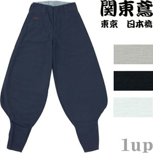 関東鳶 作業着 950 P-400 超超ロング 綿100% 「105cm〜110cm」(395008 鳶衣料 年間)|1up