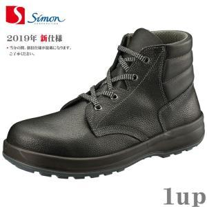 安全靴 シモン スターシリーズ SS22 黒 23.5cm-28.0cm (1823370) (新1520030) (シモン 安全靴)|1up